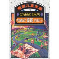 正版-XT-预测儿童未来丛书:致喜欢交谈的孩子 戴安娜・里夫斯,南茜・休贝克,金敬红,张燕楠 978753826134