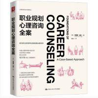 现货 职业规划心理咨询全案 苏珊娜 `M.达格 著 中国人民大学出版社