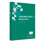 康复治疗师临床工作指南・贴扎治疗技术(配增值)