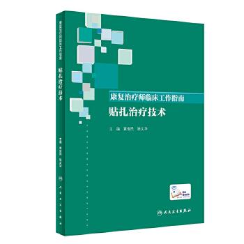 康复治疗师临床工作指南·贴扎治疗技术(配增值)