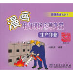 正版教材 漫画安全系列书 漫画电力现场应急处置(生产作业) 钱家庆著 中国电力出版社