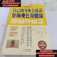 【二手旧书9成新】中国家庭工具书:自己的身体会说话察言观色知健康(全新图解9787530888797