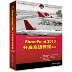 【二手旧书8成新】SharePoint 2013开发高级教程(第4版) (美)阿里瑞萨,蒲成,李文强 97873023