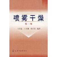 【二手旧书9成新】喷雾干燥(第二版)9787502540623王喜忠,于才渊,周才君化学工业出版社