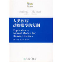 【旧书二手书9成新】人类疾病动物模型的复制 李才 9787117102667 人民卫生出版社