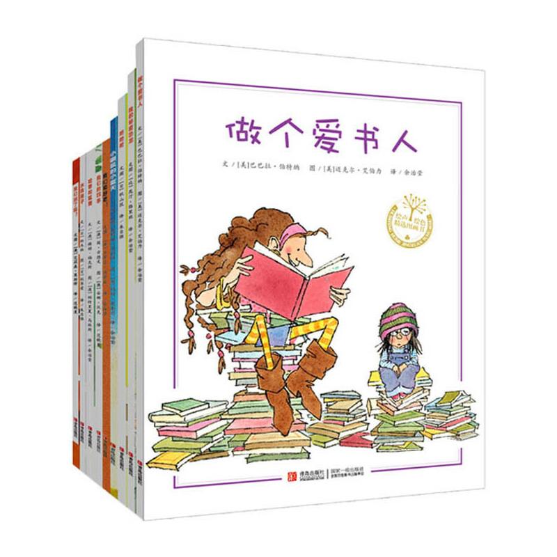 """""""做个爱书人""""系列(全9册)教孩子爱阅读、会相处、懂分享。著名图画书翻译家余治莹、朱自强、范晓星翻译。绘声绘色精选图画书"""