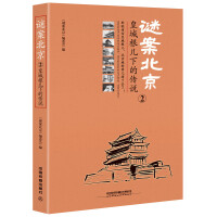 谜案北京②:皇城根儿下的传说