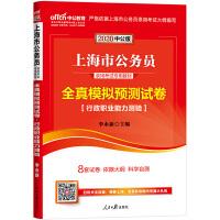 上海公务员考试教材中公2020上海市公务员录用考试专用教材全真模拟预测试卷行政职业能力测验