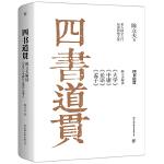 四书道贯:陈立夫解读《大学》《中庸》《论语》《孟子》(全新修订本,精装典藏版)