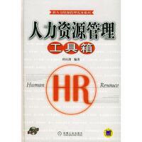 人力资源管理工具箱(附CD一张) 9787111141785