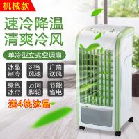 小空调迷你空调扇加湿制冷器学生宿舍便携式办公室家用寝室冷风扇