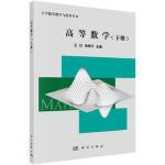 高等数学(下册) 王红,杨策平 科学出版社【新华书店 正版放心购】
