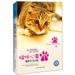"""猫咪心事1:猫咪行为问答(爱我,请先理解我!破解""""喵星人""""的心事,为猫咪可能出现的所有问题提供深刻而实用的见解。)"""