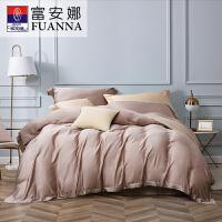 富安娜家纺 60S天丝床单被套枕套套件纯色床单三件套/四件套