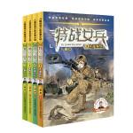 特战女兵系列(套装共4册)