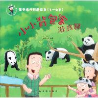 亲子旅行科普绘本 小小背包客游成都(3-6岁) 澜星文化 金盾出版社