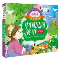 亲亲宝贝成长启蒙口袋书:中国名家故事