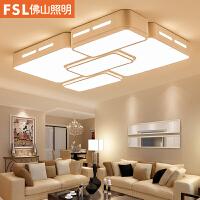 FSL佛山照明北欧创意吸顶灯长方形现代简约客厅灯LED卧室餐厅灯具