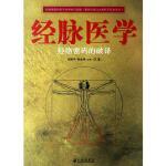 经脉医学:经络密码的破译 刘澄中 (台湾)张永贤 大连出版社