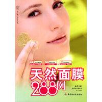【二手旧书9成新】天然面膜288例-汉竹 白金女人系列9787501975631汉竹中国轻工业出版社