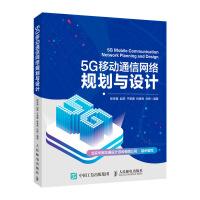 5G移动通信网络规划与设计 张传福 等 人民邮电出版社 9787115544407