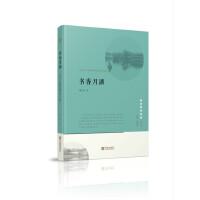 宁波文化丛书第二辑 书香月湖:江南人士的精神构建与历史流变