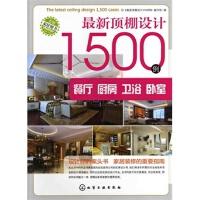 【TH】顶棚设计1500例 餐厅、厨房、卫浴、卧室 《顶棚设计1500例》编写组 化学工业出版社 9787122123