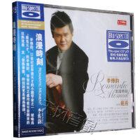 蓝光cd碟天弦唱片李传韵浪漫时刻CD小提琴发烧专辑范焘指挥