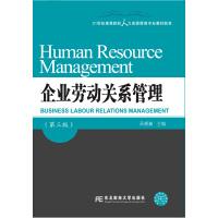 企业劳动关系管理(第三版)