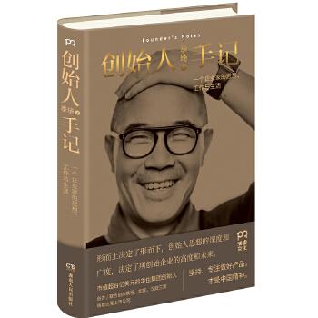 《创始人手记——一个企业家的思想、工作和生活》 季琦先生思考力作 将对中国服务业产生深远影响的一本书
