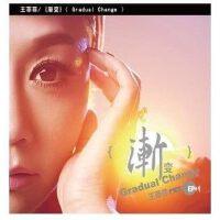 正版 王菲菲 全新概念EP 渐变(CD)