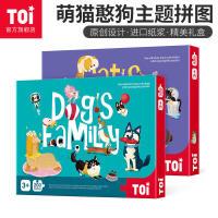 TOI200片盒装拼图 纸质儿童早教益智 玩具女孩男孩 猫狗宠物合集 4-5-6-7岁