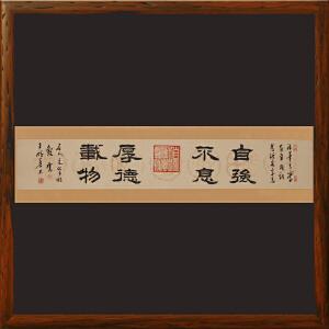 书法《自强不息 厚德载物》R458 王明善  中华两岸书画家协会主席