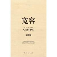 房龙书系宽容――人类的解放(电子书)