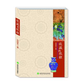 收藏的旅程(pdf+txt+epub+azw3+mobi电子书在线阅读下载)