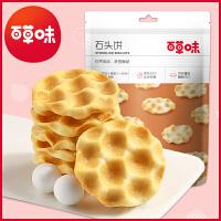 满300减200【百草味-石头饼220g】山西特产石子馍网红零食传统馍片饼干