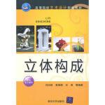 立体构成(高等院校艺术设计规划教材) 刘汉民,黄丽丽,王惠 清华大学出版社