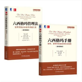 六西格玛管理法:世界*企业追求卓越之道+六西格玛手册:绿带 黑带和各级经理完全指南【套装2册】