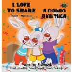 【预订】I Love to Share: English Ukrainian Bilingual Edition