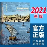 阿拉伯菲利克斯:1761―1767年丹麦远征 中国社会科学出版社