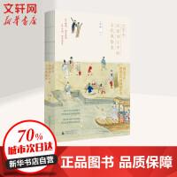 100个汉语词汇中的古代风俗史 广西师范大学出版社