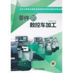 封面有磨痕-XX-零件的数控车加工 赵勤德 9787111429203 机械工业出版社 知礼图书专营店