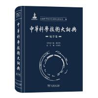 中华科学技术大词典・地学卷 商务印书馆