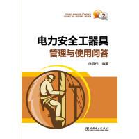 电力安全工器具管理与使用问答