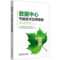 数据中心节能技术应用指南 中国电力出版社