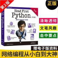 正版图书 重视大脑的学习指南:Head First Python(中文版)第二版 自学教程python从入门到实践 菜