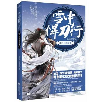 雪中悍刀行2(pdf+txt+epub+azw3+mobi电子书在线阅读下载)