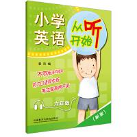 小学英语从听开始六年级(赠光盘)(新版)