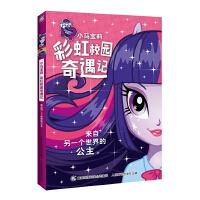 小马宝莉彩虹校园奇遇记系列小说?来自另一个世界的公主