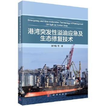 港湾突发性溢油应急及生态修复技术
